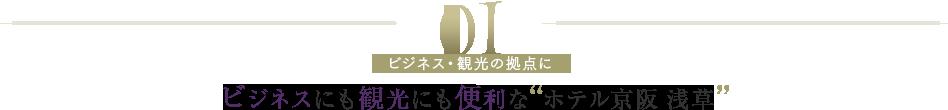 01 アクセスも観光にも便利なホテル京阪 浅草