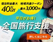 ホテル京阪Gotoトラベルキャンペーン