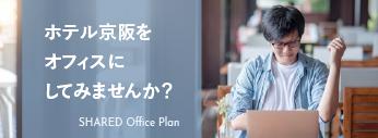ホテル京阪をオフィスにしてみませんか?
