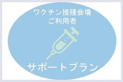ワクチンサポート