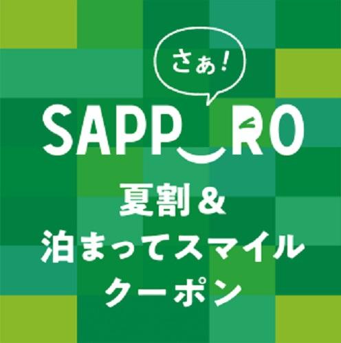 『さぁ!SAPPORO夏割』