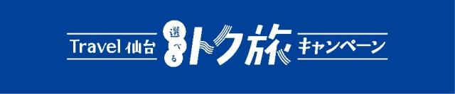 『Travel仙台トク旅キャンペーン』