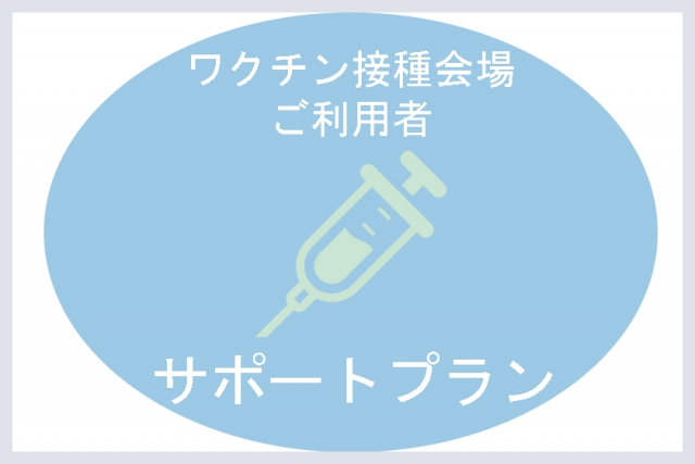 ワクチン接種施設ご利用サポート