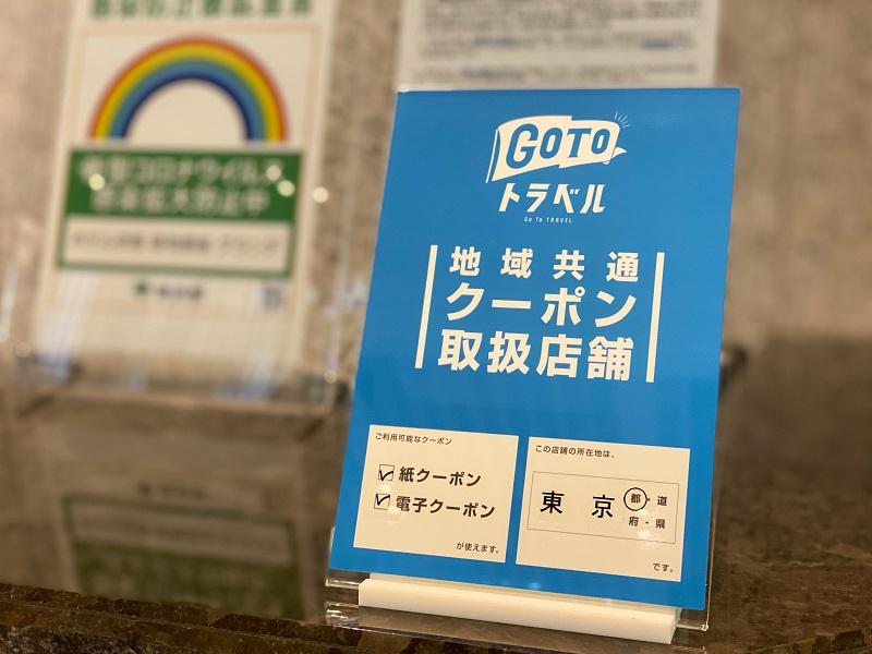 GoToトラベル 地域共通クーポンをご利用いただけます