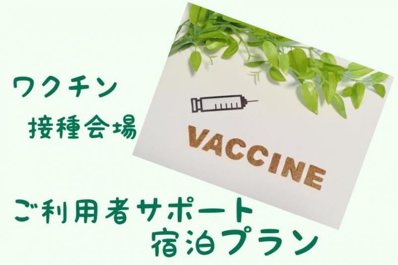 ワクチン接種ご利用者様サポートプラン♪