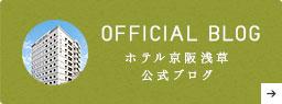 ホテル京阪浅草公式ブログ
