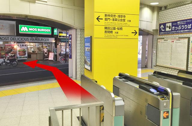 東武スカイツリーライン『浅草駅』北改札口を出て、左