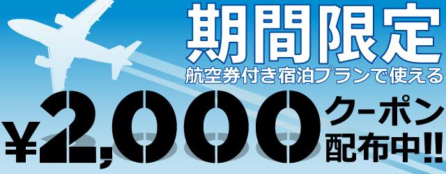 期間限定航空券付きプランで使える¥2,000クーポン配布中!!