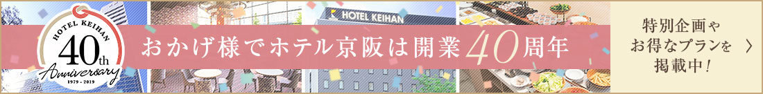 おかげ様でホテル京阪は開業40周年