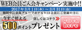 WEB会員ご入会キャンペーン実施中!! 2017年3月1日(水)~3月31日(金)