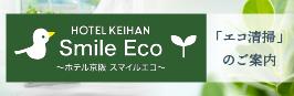 エコ清掃のご案内