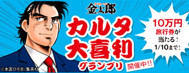 サラリーマン金太郎 カルタ大喜利グランプリ