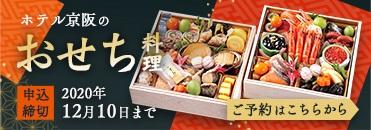 ホテル京阪のおせち料理 申込締切2020年12月10日まで