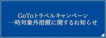 GoTo トラベルキャンペーン一時対象外措置に関するお知らせ