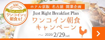 ワンコインで朝食を! Just Right Breakfast Plan 朝食リニューアルキャンペーン
