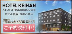 2018年12月1日(土)GRAND OPEN ホテル京阪 京都八条口