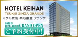 2018年12月14日(金)GRAND OPEN ホテル京阪 築地銀座 グランデ