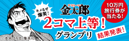ホテル京阪 淀屋橋開業キャンペーン