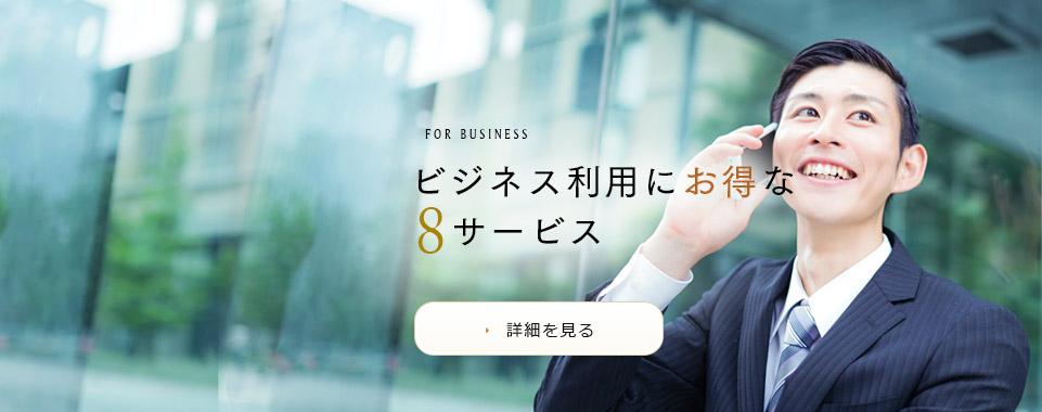 ビジネス利用にお得な8サービス