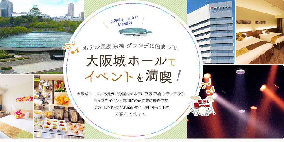 大阪城ホールでイベントを満喫!