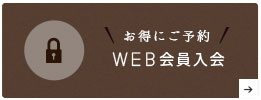 WEB会員入会