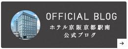 ホテル京阪 京都駅南公式ブログ
