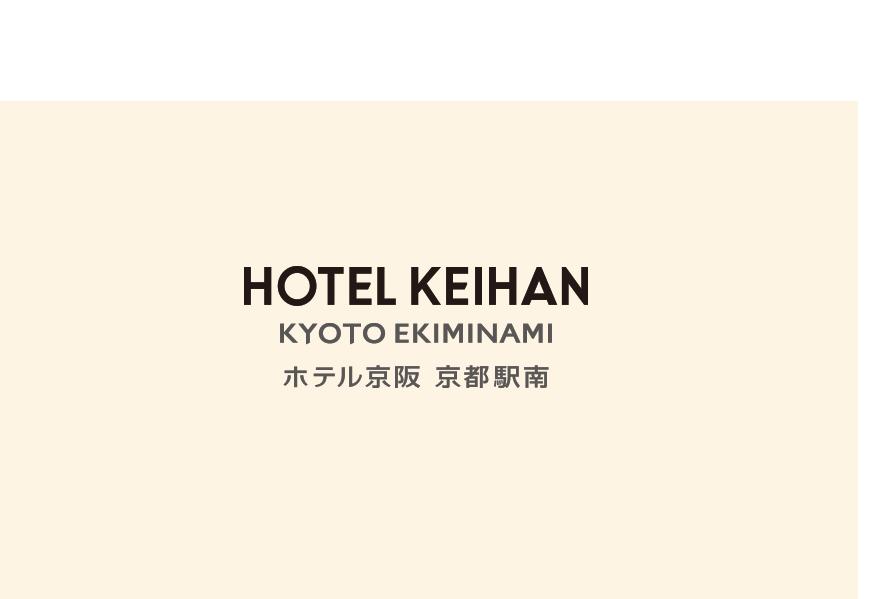 ホテル京阪 京都駅南 2020年7月1日グランドオープン