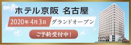2020年6月1日オープン ホテル京阪 京都駅南