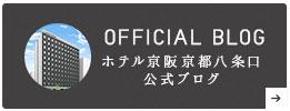 ホテル京阪 京都八条口公式ブログ