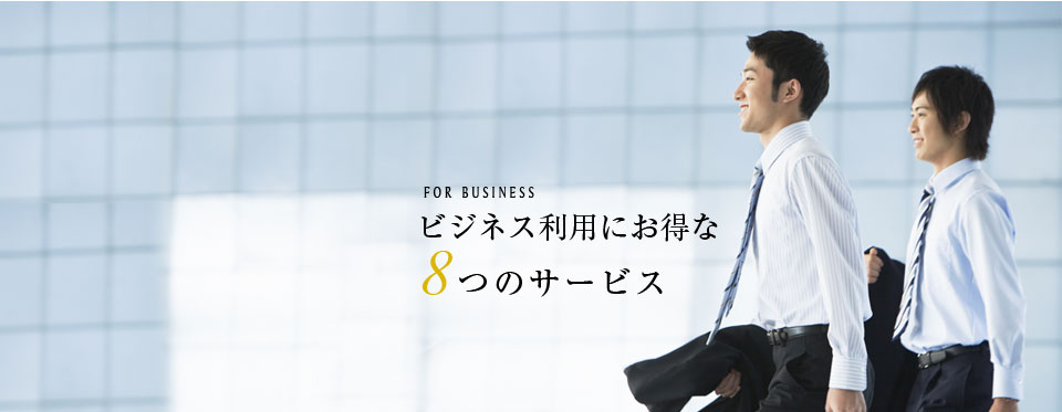 ビジネス利用にお得な8つのサービス