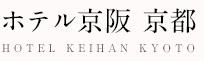 【公式】ホテル京阪京都|京都駅八条口徒歩1分のホテル