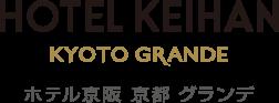 京都での宿泊はホテル京阪 京都 グランデで