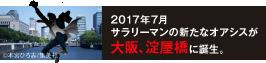 2017年7月サラリーマンの新たなオアシスが大阪、淀屋橋に誕生。