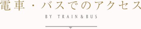 電車でのアクセスBY TRAIN