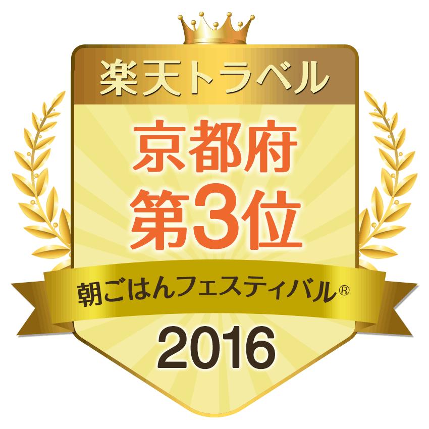 楽天トラベル京都府第3位 朝ごはんフェスティバル2016