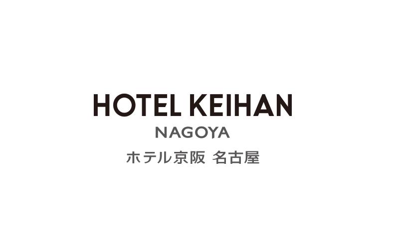 ホテル京阪名古屋 2020年4月3日グランドオープン