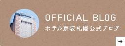 ホテル京阪札幌公式ブログ
