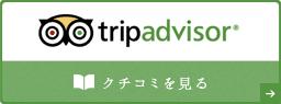 tripadvisor クチコミを見る