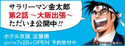 ホテル京阪 淀屋橋2017年7月28日OPEN 予約受付中