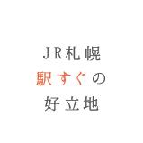 JR札幌駅すぐの好立地