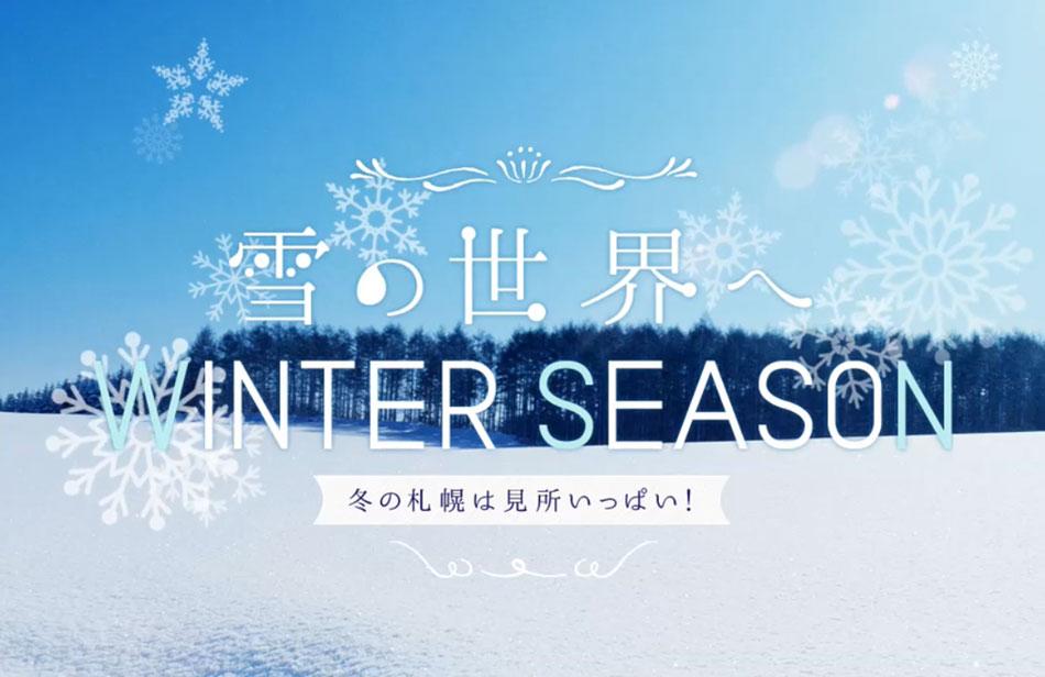 雪の世界と2大観光名所を満喫!- WINTER SEASON / SUMMER SEASON