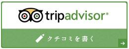 tripadvisor クチコミを書く
