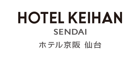ホテル京阪 仙台 2020年8月1日グランドオープン