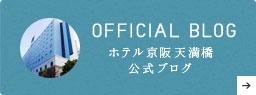ホテル京阪天満橋公式ブログ