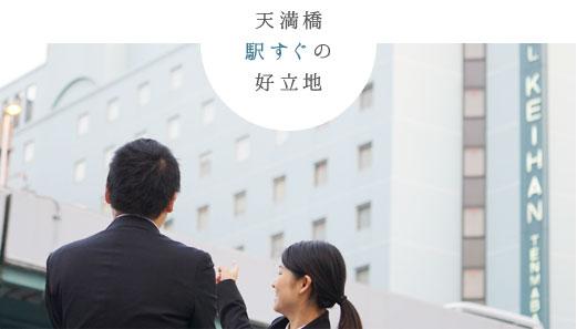 天満橋駅すぐの好立地 イメージ