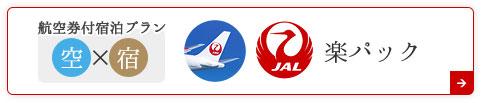 航空券付宿泊プラン JAL楽パック