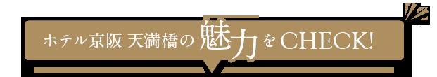 ホテル京阪 天満橋の魅力をCHECK!