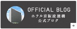 ホテル京阪淀屋橋公式ブログ