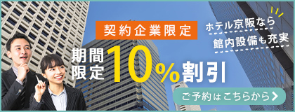 契約企業限定 期間限定10%割引 ホテル京阪なら館内設備も充実!