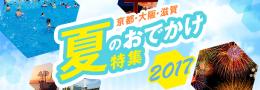 京都・大阪・滋賀 夏のお出かけ特集2017